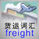 Freight & Shipping by KenMac Holdings Limited