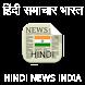 Hindi News India 2017 by KHAKHI