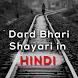 Dard Bhari Shayari in HINDI by Priti Patel