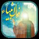 فال انبیاء الهی by sohrab soketi