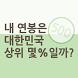 내 연봉은 대한민국 상위 몇 %일까? by Laidback Co., Ltd.