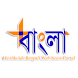 Plus Bangla by Jaysan Media Pvt.Ltd.