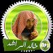 خالد الراشد محاضرات ومواعظ مؤثرة بدون انترنت by dev nassima