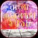 বাংলা ক্যালেন্ডার ২০১৮ ~ bangla calendar 2018 by Pen & Ink