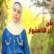 على آخر هالمشوار - زينب المكحل طيور الجنة بدون نت by app4you2020