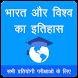 India and World History Hindi 2018 by Latest Study