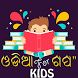 Odia Stories for Kids by OdiaWeb Network
