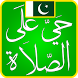 Prayer Times for Pakistan by Install Me