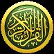 القرآن الكريم by apps the arabic