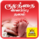 Baby Care Tips Child Health Care Tamil Kuzhanthai by Apps Arasan
