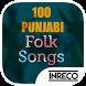 100 Punjabi Folk Songs by The Indian Record Mfg. Co. Ltd.
