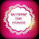 Valentine Day SMS & Shayari -14 Feb 2018 Greetings