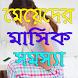 মেয়েদের মাসিক সমস্যা by my.best.apps.bd