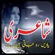 Urdu Poetry by Maha Apps
