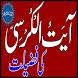 Ayatul Kursi Ki Fazilat Urdu by Commando Action Adventure