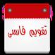 تقویم فارسی by bita salehi