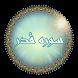 سوره مبارکه قدر همراه ترجمه فارسی و صوت by sohrab soketi