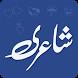 Urdu Shayri by Apps Daily