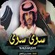 شيلة سوا سوا العب يبن عمي - فهد بن فصلا - بدون انت by kidsdev