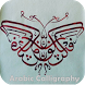 Arabic Calligraphy by Riri Developer