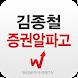 김종철 증권알파고(인공지능 차트)