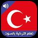 تعلم اللغة التركية في أسبوع by soula developer