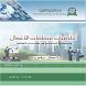 اخلاقيات منظمات الاعمال by جامعة العلوم والتكنولوجيا - اليمن