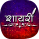 हिंदी शायरी by App By Ronnie