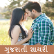 Best Gujarati Shayari by Jignesh Lakhani