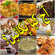 Pakistani Recipes in Urdu by Apps for SmartWorld