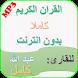 Holy Quran Abdallah Kamel