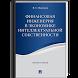 Фин. инженерия в эконономике by Publishing House
