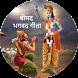 Bhagvad Gita Shlok With Audio by Wizitech