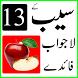 saib ke faide in urdu by Nadia soft
