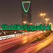 اخبار السعودية لحظة بلحظة by NewDeal
