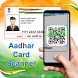 Free Aadhar Card Scanner Online Service by Free Aadhar Card Link With Mobile Number
