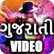 Gujarati Songs Video 2017 : HIT ગુજરાતી વિડિઓ ગીતો by Country Music Video Songs | New Top Best Hit Songs