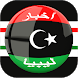 أخبار ليبيا العاجلة by IBenzDev