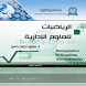 الرياضيات للعلوم الإدارية by جامعة العلوم والتكنولوجيا - اليمن