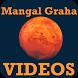 Mangal Graha Mantra VIDEOs by Amita Pandya888