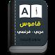 قاموس عربي - فرنسي بدون انترنت by Venox