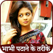 Bhabhi Patane Ke Tarike by Starsoft Technology