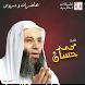 صوتيات - الشيخ محمد حسان - Mp3