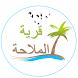 قرية الملاحة by Ahmed CQ
