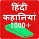 1000+ Hindi Stories by Webshopeee.IN