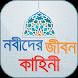 নবীদের জীবনী Nobider Jiboni নবীদের জীবন কাহিনী by AppDokan BD