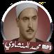 محمد المنشاوي قرآن كريم كاملا صوت بدون نت by lok dev