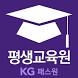 KG패스원 평생교육원 by KG Passone