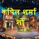 Episodes of Kapil Sharma Show by ArdentLabs