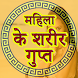 Mahila Sharir Ke Rahasya by Logic Masala